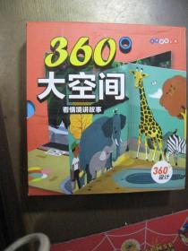 360大空间 看情境讲故事 4本和售