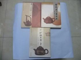 西关风情紫砂壶系列之 1曼生壶铭文浅识,2紫砂壶与普洱茶, 3紫砂凝玉新八景 大16开精装本,3册合售