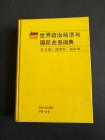 世界政治经济与国际关系词典(精装厚册)