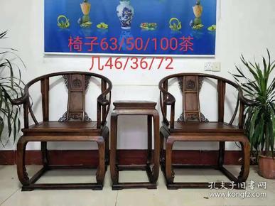 花梨木皇宫椅三件套,纹理清晰,做工精细,尺寸见图