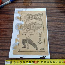 民间大炮合香烟 纸片(尺寸长18.5cm\宽12.5cm/誉满全球/两枝五枝分)孔网孤本