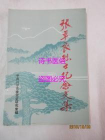 张卓良烈士纪念文集