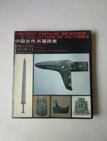 中国古代兵器图集