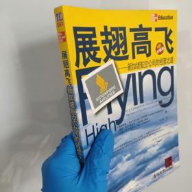 展翅高飞:新加坡航空公司的经营之道(包快递)
