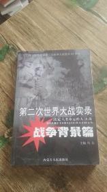 第二次世界大战实录:战争背景篇
