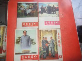 连环画报  1977年第7、8、9、11期(4本和售)品好