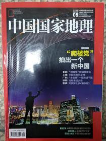 特价现货!中国国家地理2015(总第658期)9771009633001