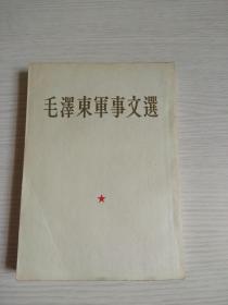 毛泽东军事文选【1961年1版1印】 繁体竖排