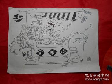 漫画:《马路餐桌之患》(房式?礼作品)