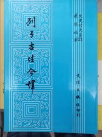 列子古注今译  79年初版,包快递