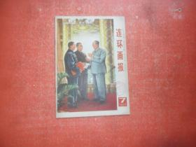 连环画报  1977年第7期(品好)