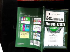 中文版 Flash CS5 动画制作 高级案例教程