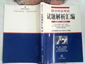 国家司法考试试题解析汇编1(2007-2012)