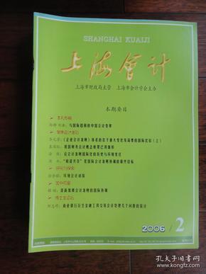 上海会计杂志2006-2 上海会计编辑部 S-298
