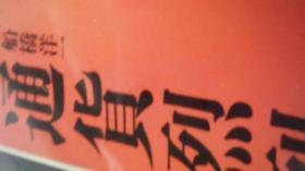 日文中美经济贸易金融战无硝烟战争今后中美没有枪炮战只有经济信息外交三大战役 孤本绝密日本档案◆通货烈烈 (朝日文库) 1992/12  船桥 洋一 (著)504ページ 朝日新闻    本书是纪实报告文学,记者数年内针对日元升值的内幕采访实时报道。,美元贬值