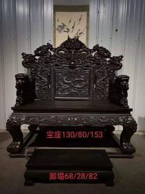 血檀木龙椅宝座一套,做工精致,雕刻漂亮,大气有档次,品相尺寸见图