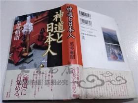 原版日本日文书 神道と日本人 叶室赖昭 株式会社春秋社 1999年12月 32开硬精装