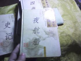 中国古典文学名著宝库;夜航船