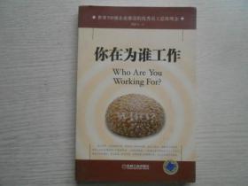 你在为谁工作//