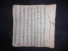 """清或是民国手抄,第一页是少见的""""消寒图""""文字介绍。后面是百家姓、一些中医药方,还有一些杂抄。"""
