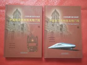 中国铁道博物馆正阳门馆 中国铁路发展史掠影上下册