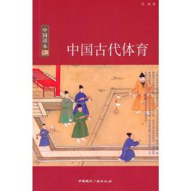 中国读本--中国古代体育