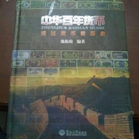 中华百年货币