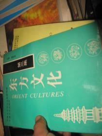 东方文化(第三集)