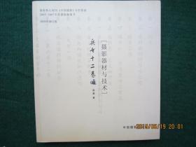 兵书十二卷:摄影器材与技术 2008修订版