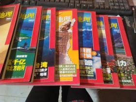 中国国家地理2005年1.3.4.5.6.7.9期(7本合售)