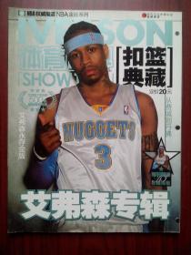 艾弗森专辑 篮球
