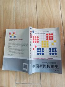 中國新聞傳播史 第三版【內有筆跡...】