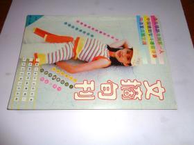 文摘旬刊1998【第三册】
