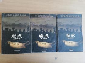 魔戒 第1部 魔戒再现、第2部 双塔奇兵、第3部 王者无敌、3册合售【实物拍图 品相自鉴】