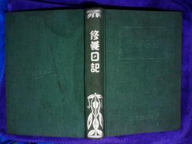 民国修养日记一本 1942年印少页有13幅图布面85成品精装版正行出版房区