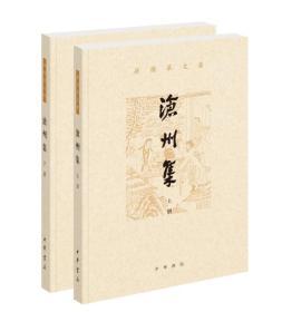 沧州集 (孙楷第文集 全二册)