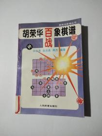 胡荣华百战象棋谱