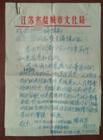著名淮剧演员 杨桂芳信札(附 实寄封)