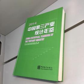 2014中国第三产业统计年鉴 (附光盘)【精装、未阅】【一版一印 95品+++ 内页干净 实图拍摄 看图下单 收藏佳品】