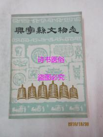 兴宁县文物志——陈子贤主编