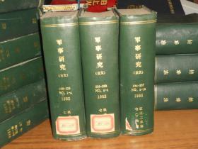 军事研究(日文原版)1985年合订本,12期全,馆藏书