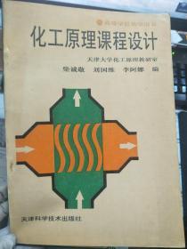 高等学校教学用书 《化工原理课程设计》