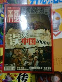 先锋.国家历史----误读中国1000年(2009年7月号)品相以图片为准