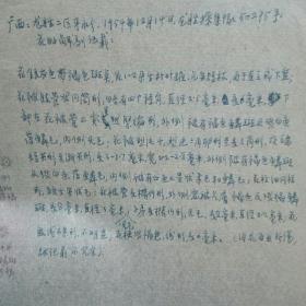 广西:龙胜二区平水乡,1954年12月14日龙胜采集队50275号花的解剖记载,钢笔手稿