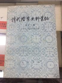 清代档案史料丛编 第十二辑(87年初版  印量2500册)