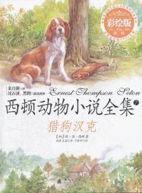 西顿动物小说全集(彩绘版)——猎狗汉克