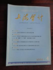 上海会计杂志2006-4 上海会计编辑部 S-300