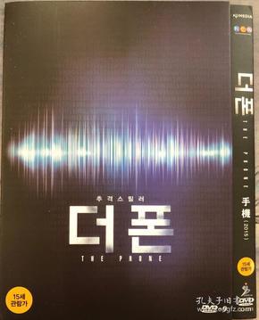 手机(韩国)2015)金奉柱导演 SJ-8391 DVD-9