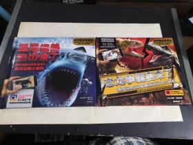 科学跑出来系列  恐龙争霸赛来了:深海怪兽跑出来了【2册合售】精装