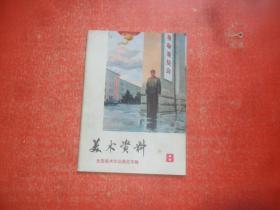 美术资料(8)全国美术作品展览专辑